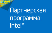 Партнерская программа Intel Technology Provider